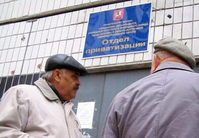 Регистрация перехода права на жилое помещение на основании договора приватизации.